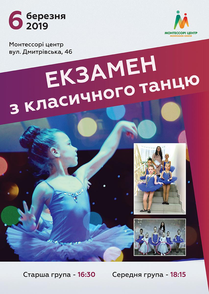 Экзамен по классическому танцу 6 марта 2019