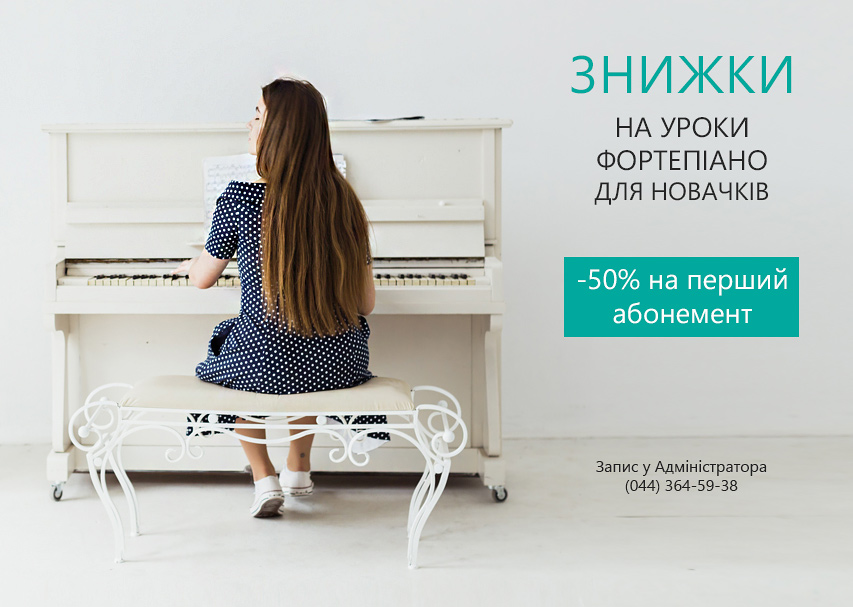 Discounts on piano lessons